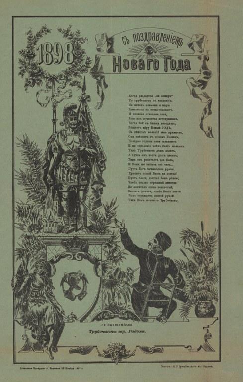 1898 Zyczenia Noworoczne od kominiarzy z Radomia_489x768